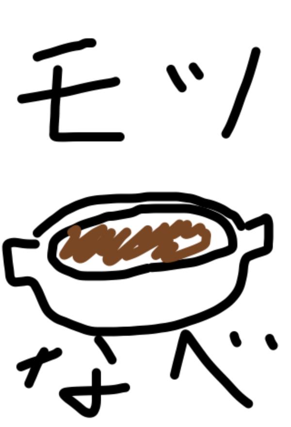 デートにオススメのもつ鍋屋さん、恵比寿蟻月