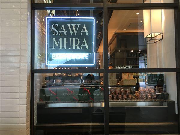 SAWAMURA入り口