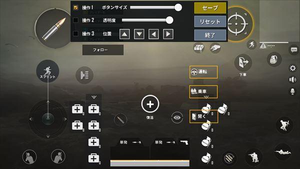 カスタムパネル画面